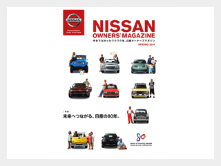 NISSAN OWNERS'MAGAZINE